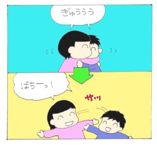 Gyuuu2