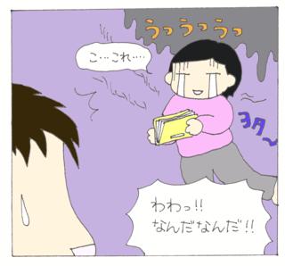 Gyuuu6