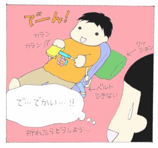 Bouncer7