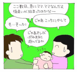 Mamamama5