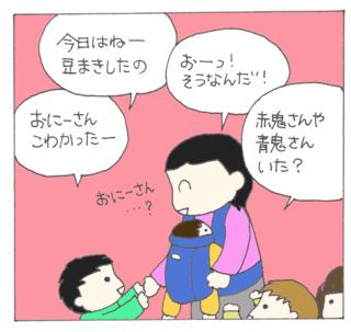 Setsubun1