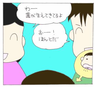 7kagetsu3
