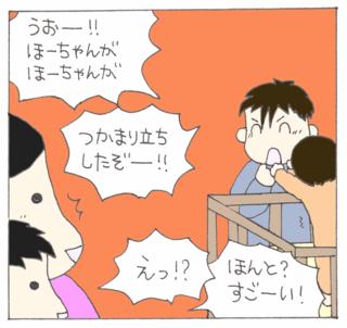 7kagetsu6