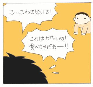 Gajigaji4_2