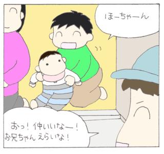 Osagari3