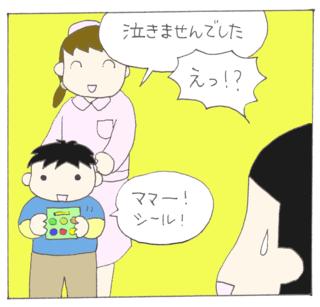 Kensa3