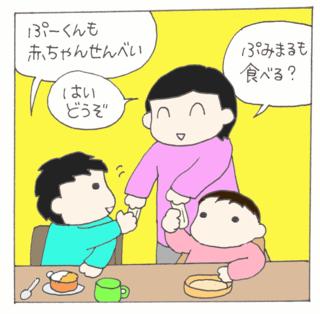 Oyatsu1