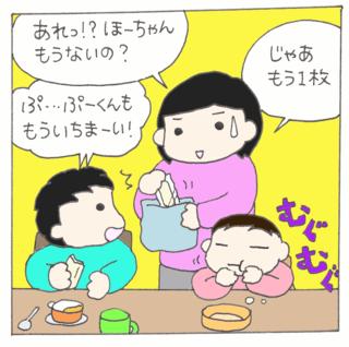 Oyatsu3