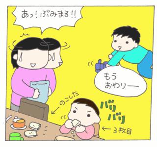 Oyatsu5