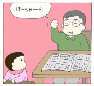 Jiijitobaaba4