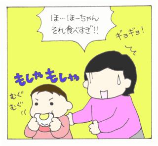 Tabesugi3