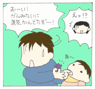 Tabesugi5