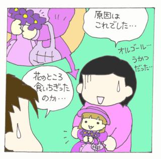 Tabesugi6