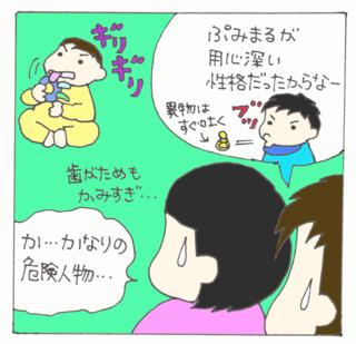 Tabesugi7