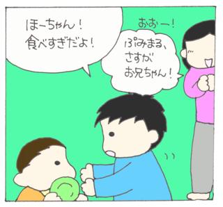 Tabesugi8_2