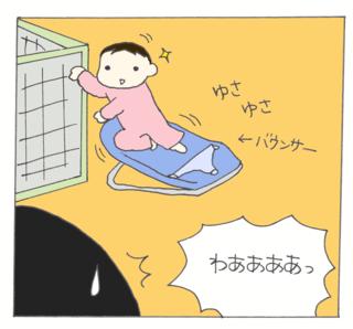 Gashigashi8