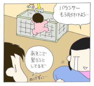 Gashigashi9