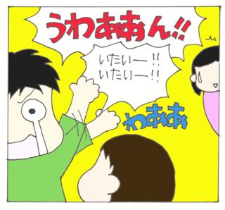 Kuruma6