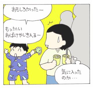 Matsuri7