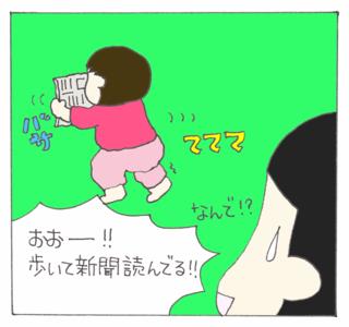 Aruku6