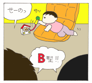 Ketsuekigata2