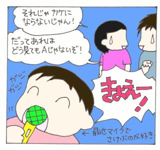 Ketsuekigata3