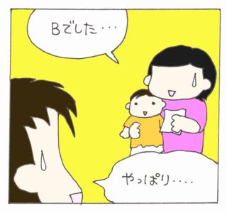 Ketsuekigata4
