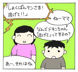 Suki2