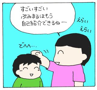 Jikoshokai4