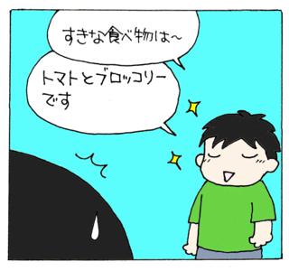 Jikoshokai5