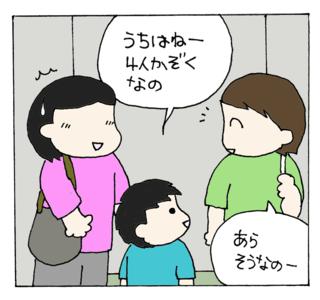 Jikoshokai6
