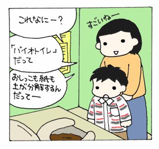 Asahiyama10_2