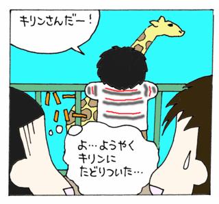 Asahiyama11_2