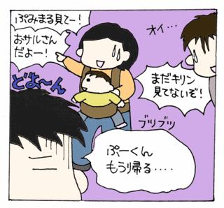 Asahiyama9