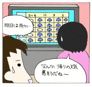 Kisei6