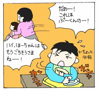 Gohan5