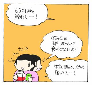 Gohan7
