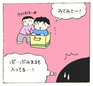 Hakoirimusume4