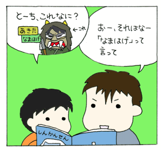 Namahage1