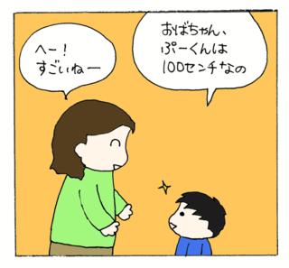 Raihou5