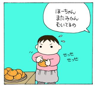 Mikan1