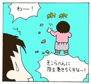 Mikan2