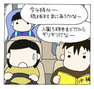 Okinawa16