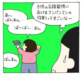 Anpanman2