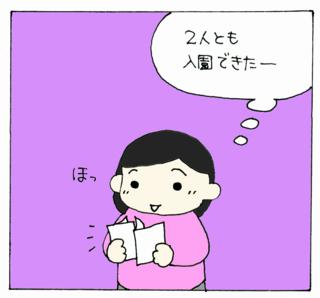 Hoikuen2