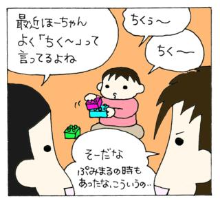 Hochankotoba2