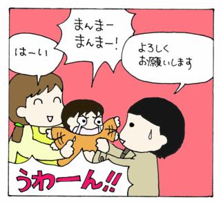 Omukae2