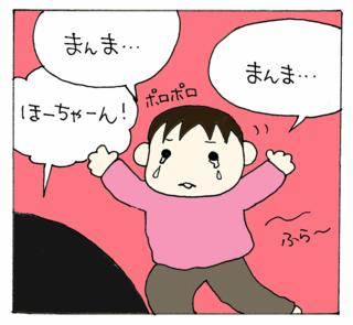 Omukae4