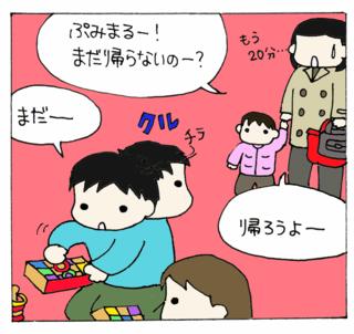Omukae6