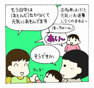 Sonogo1_2
